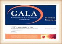 全球化与本地化协会
