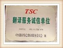 中国翻译专业委员会诚信单位