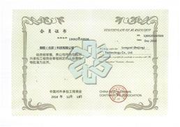 对外承包工商协会证书
