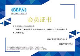 首都广电节目制作协会会员证书